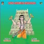 Sathi Sakkubai (Harikadha) drama