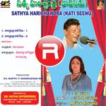 Satya Harischandra (Kati Seene) songs