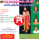 Satya Harischandra (Veta Scene) drama