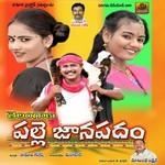 Palle Janapadam songs