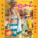 Palle Pata songs