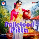 Listen to Arey Pora songs from Palletoori Pitta