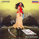 Listen to Naa Varamu Neeve songs from Sailaja