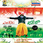 Listen to Jummani Yegire songs from Evadesina Bataraa