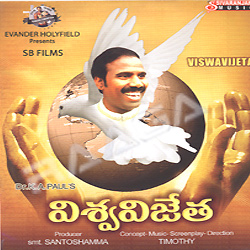 Listen to Oka Gandhiji songs from Viswa Vijeta