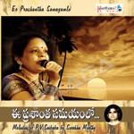 Ee Prashantha Samayamlo songs