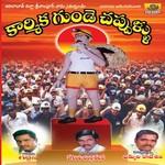 Karmika Gunde Chapudu songs