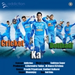 Cricket Ka Detthadi songs