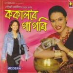 Kokalore Gagori songs