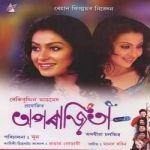 Aparajita songs