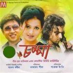 Champa songs