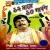 Listen to Mon Pakhire Tui from Baro Mase Tero Parban