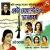 Listen to Pappa from Ekta Beyonet Dao Bharatbarsha