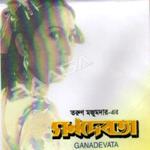 Listen to Bhalo Chhilo Sishubela songs from Ganadevata