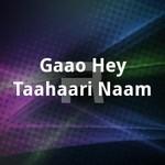 Gaao Hey Taahaari Naam songs