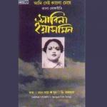Aami Shei Kaalo Meye songs