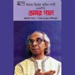 Khaanchaar Bhitar Achin Paakhi songs