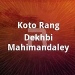 কত রং দেখবি মাহিমান্দালি songs