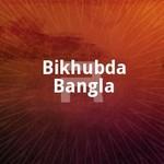 Bikhubda Bangla songs