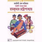 Kamalini Keno Abhimaan songs