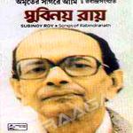 Amriter Saagarey Aami songs