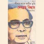 Simaar Maajhey Ashim Tumi songs