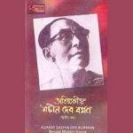 Abiswaraneeya Vol - 2 songs