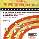 Assorted Bengali Film Hits - Vol 1