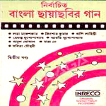 Assorted Bengali Film Hits - Vol 2