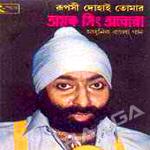 Rupashi Dohai Tomar songs
