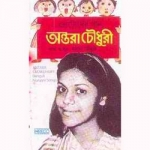 Chhotoder Gann - Vol 1 songs