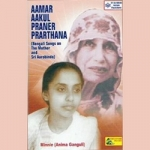 Aamar Akul Praner Prarthana songs