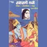 পালা কীর্তন - ভোল 1 songs