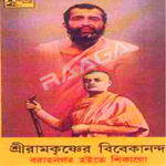 Sri Ramkishner Vivekananda songs