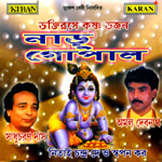 Naru Gopal songs