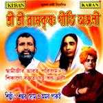 Sree Sree Ramkrishna Geete Anjali songs