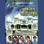 Joy Joy Shri Shri Thakur songs
