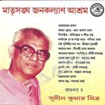 Matrisangha Janakalyan Ashram songs