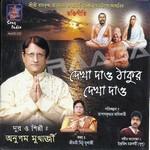 Dekha Dao Thakur Dekha Dao songs
