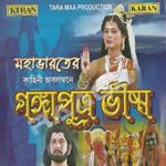 Gangaputra Bhisma (Spoken Word) songs