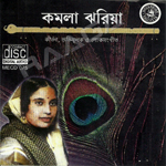 কীর্তন ভক্তিমূলক লোকসংগীত বি কমলা ঝাড়িয়া songs