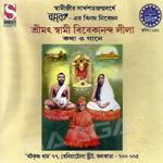 Srimat Swami Vivekananda Leela songs