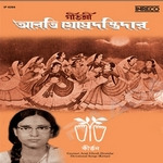 Geetashri Arati Ghosh Dasidar songs