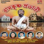 Ramkrishna Prabhati songs