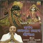 পদাবলী কীর্তন-সর্বস্ব তোমার চরণে সঁপিয়া songs