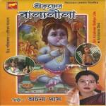 Shri Krishner Balya Leela songs