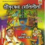 Shri Krishner Holi Leela songs