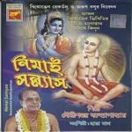 নিমাই সন্ন্যাস songs
