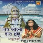 দাও আলো দাও প্রভু songs