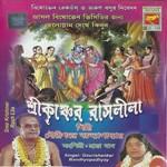 Shri Krishner Rashleela songs